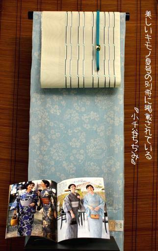 雑誌に掲載されている小千谷縮の着物