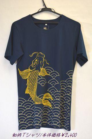 和柄Tシャツ/鯉の滝登り(ネイビーブルー)