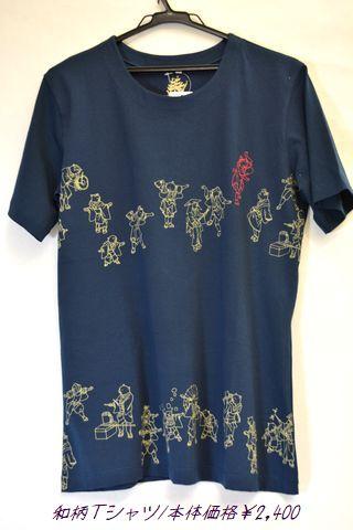 和柄Tシャツ/猫並べ(ネイビーブルー)