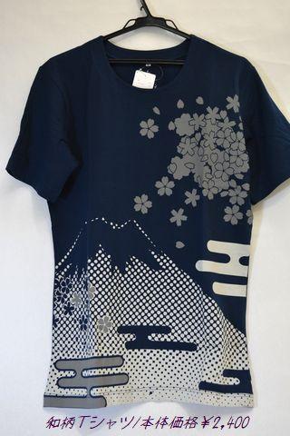 和柄Tシャツ/富士に桜(ネイビーブルー)