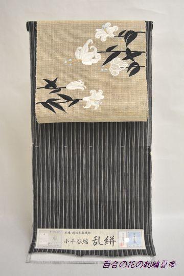 百合柄の刺繍帯で小千谷縮をコーディネート