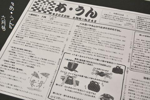 四季を楽しむ情報紙「あ・うん」6月号