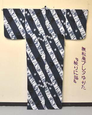 撫松庵プレタ浴衣/本体価格¥35,000→¥17,500