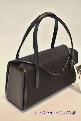 ホースヘアーのバッグ/黒