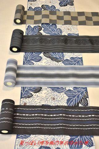西村織物の黒っぽい色合いのゆかた帯