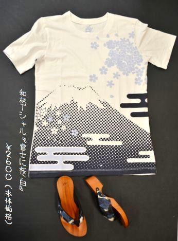 和柄Tシャツ「富士に桜」と下駄