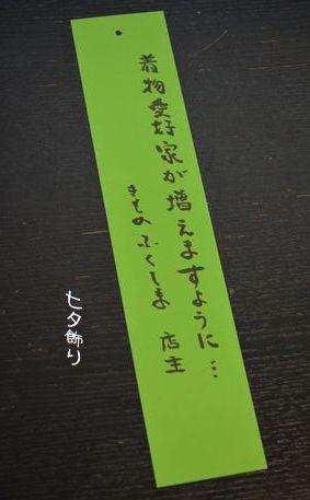 七夕飾り・短冊に願いを