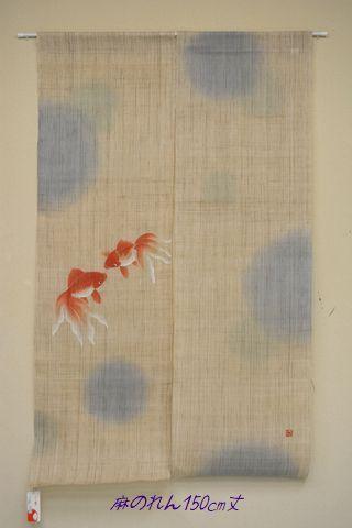 麻のれん「水玉金魚」88㎝×150㎝/¥20,000