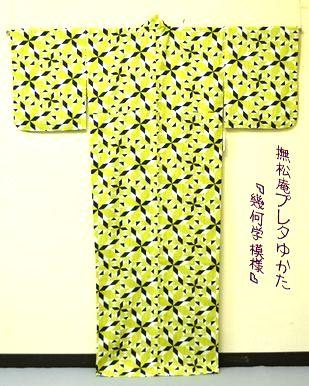 撫松庵プレタ浴衣/¥35,000→¥17,500