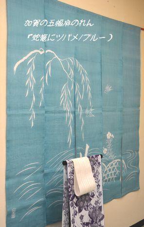 加賀染の五幅麻のれん「蛇篭にツバメ」