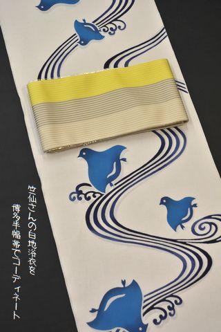 竺仙さんの白地浴衣を博多織半幅帯でコーディネート