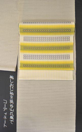 単衣用のしおじ紬を読谷村花織でコーディネート