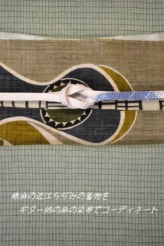 近江ちぢみを楽器柄の帯でコーディネート