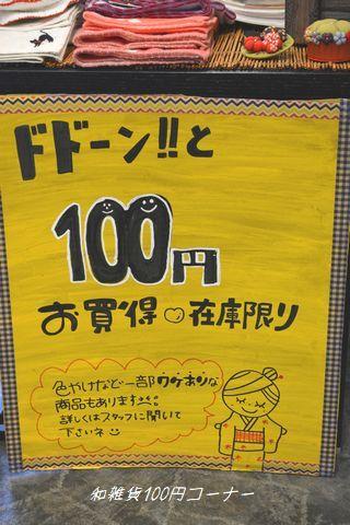 和雑貨100円均一コナーを開設