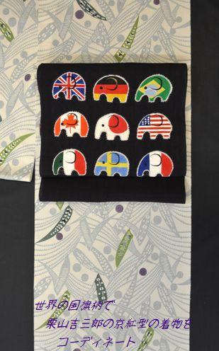 世界の国旗柄で着物コーディネート