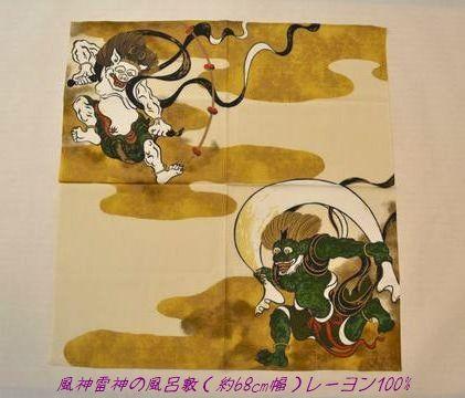 風神雷神(約68㎝幅)レーヨン100% ¥2500
