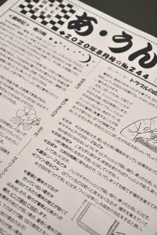 8月号の四季を楽しむ情報紙「あ・うん」