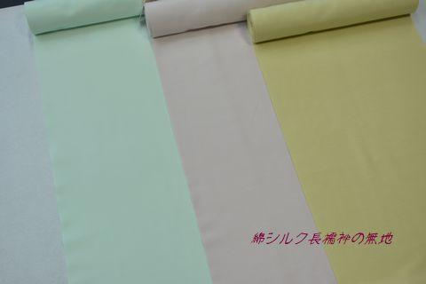 綿シルクの長襦袢「無地」