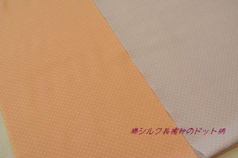 綿シルクの長襦袢「ドット柄」