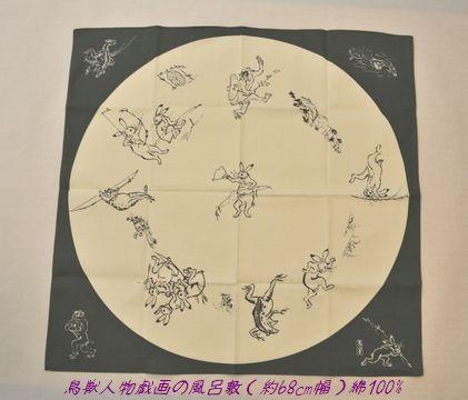 チーフ・鳥獣人物戯画/丸窓モスグリーン(約68㎝幅)綿100% ¥1500
