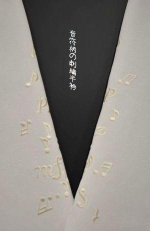 音符柄の刺繍半衿
