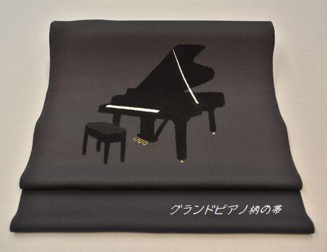 グランドピアノ柄の帯