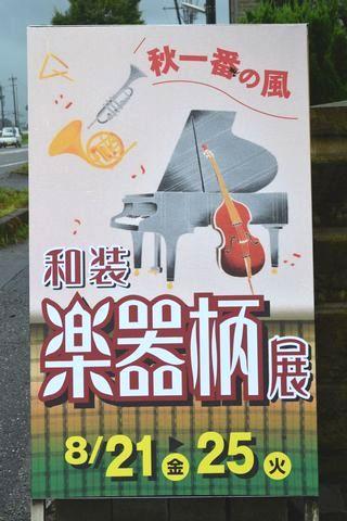 店頭に出した和装楽器柄展の看板