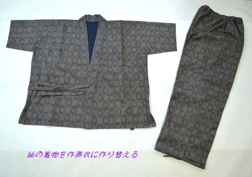 紬の着物を作務衣に作り替える