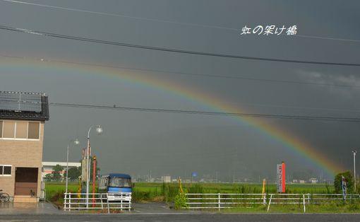 店の前に広がった虹