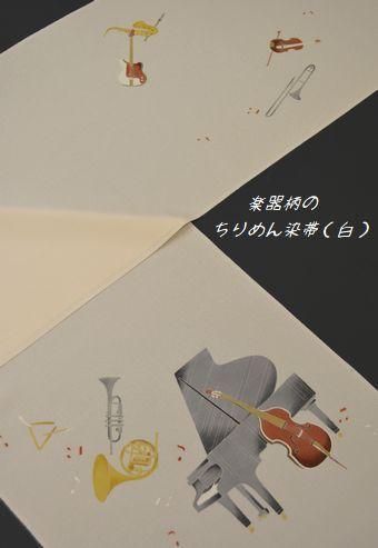 楽器柄のちりめん染帯(8月のご奉仕品の品)