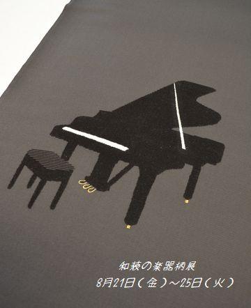 和装の楽器柄展を21日から始まます