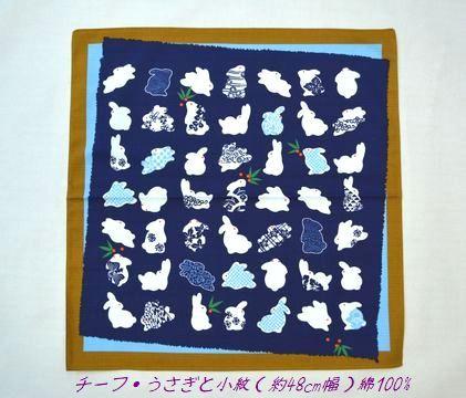 チーフ・うさぎ小紋(約48㎝幅)綿100% ¥600