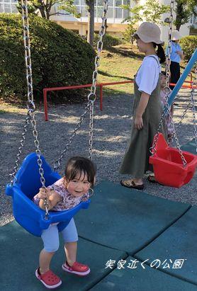 孫と遊ぶ公園