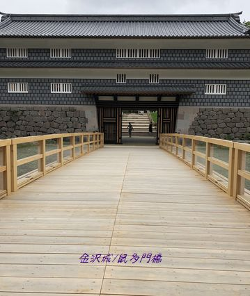 金沢城鼠多門橋
