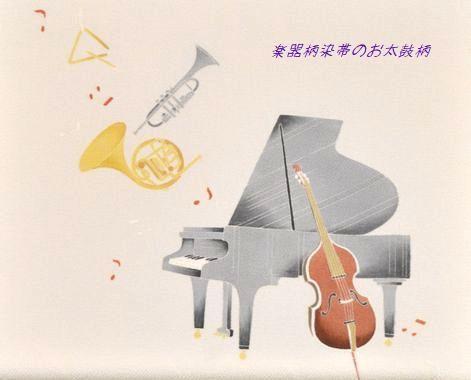 楽器柄染帯のお太鼓部分(8月のご奉仕品の品)