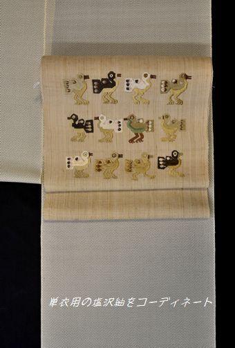 単衣用の塩沢紬を紬に刺繍した帯でコーディネート