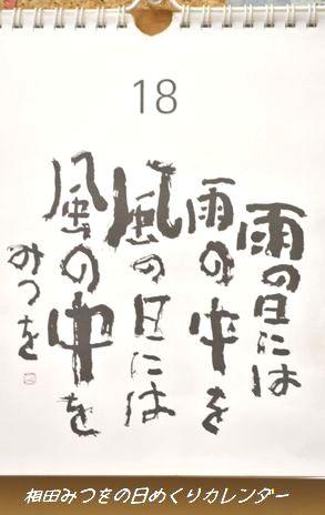相田みつをの言葉のレンダー
