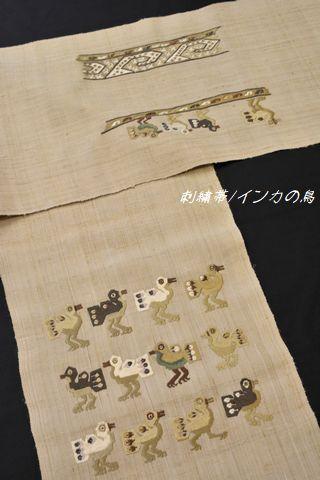 紬の生地に刺繍を加えた「インカの鳥」の柄