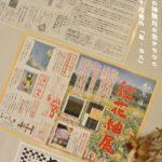 10月の神無月の会の販促物が揃いました