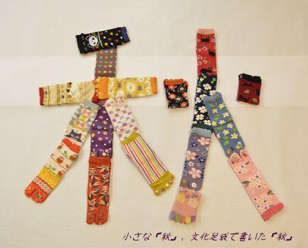 文化足袋で描いた「秋の字」