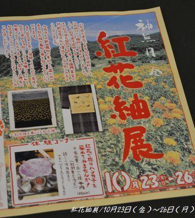 紅花紬展/10月23日~26日(月)
