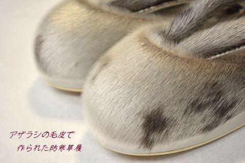 アザラシの毛皮で作られた防寒草履