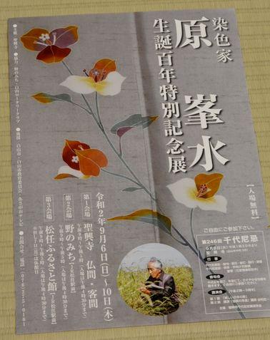 染色家・原峯水生誕百年特別記念展のチラシ