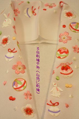 子供刺繍半衿(白地)