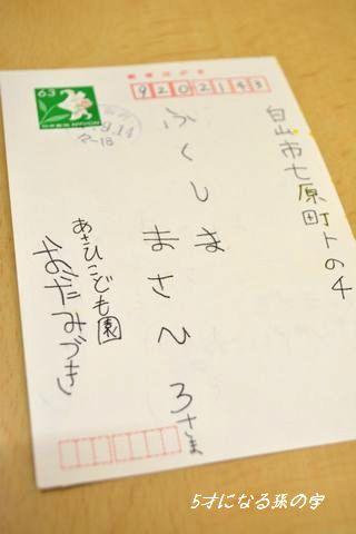 5才の孫の字