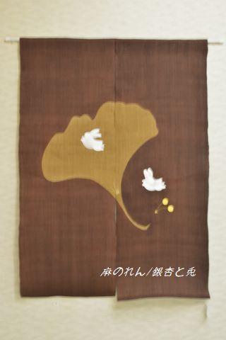 120㎝丈の麻のれん/銀杏に兎
