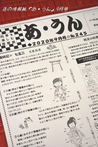 店の情報紙「あ・うん」9月号