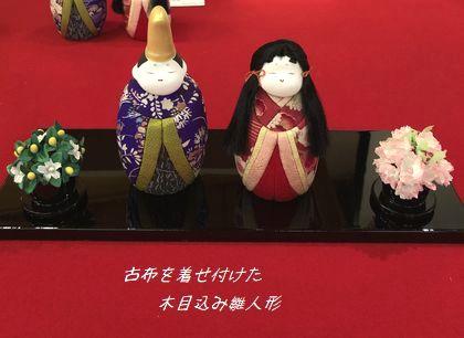 古布の木目込み雛人形