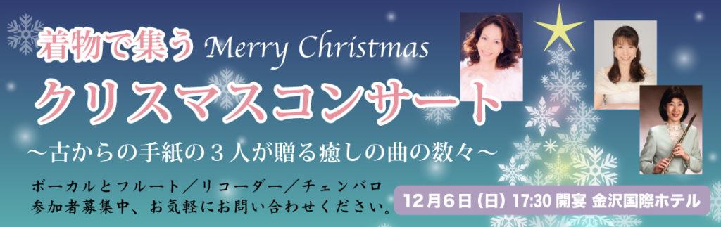着物で集うクリスマスコンサート
