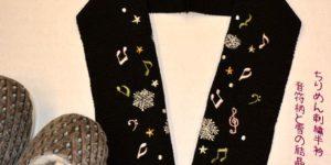 クリスマスを楽しむ刺繍半衿